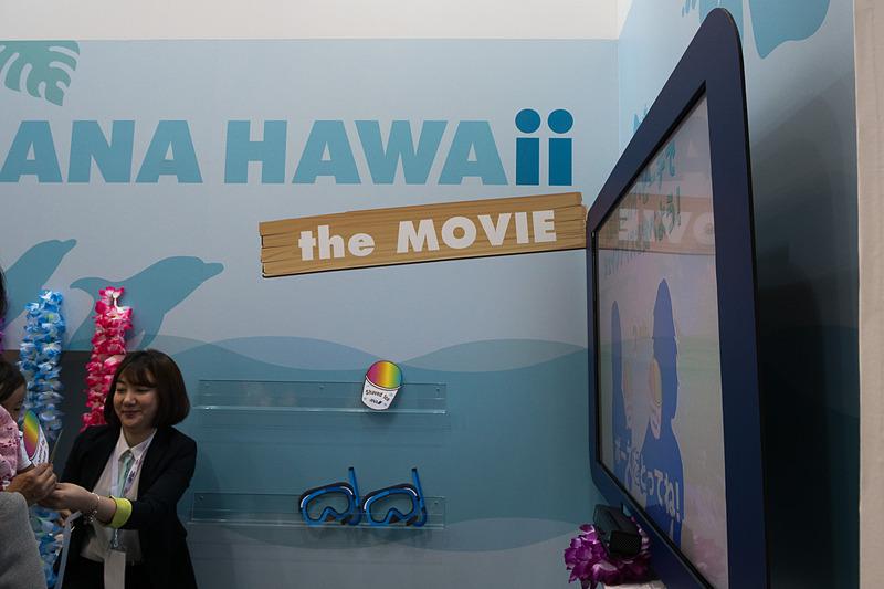 「ANA HAWAII the MOVIE」のコーナー