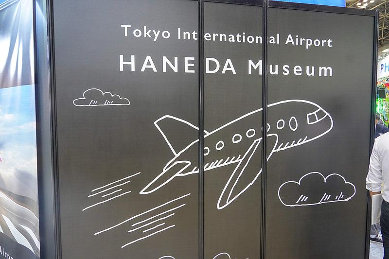 羽田空港ブースの外側