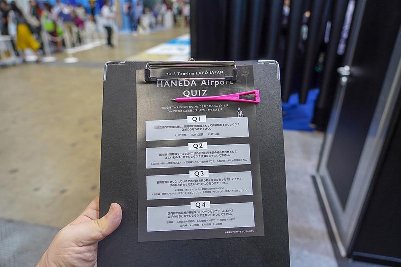 入口で渡されるクイズの用紙