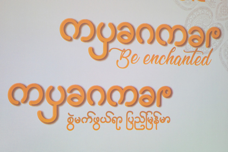 ミャンマーの新しいキャッチフレーズ「Be enchanted Myanmar(ミャンマービーエンチェンテッド)」