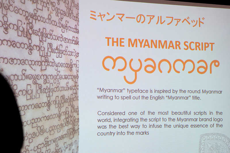 「Myanmar」の文字は、ミャンマー語のアルファベットから英語に近い文字を組み合わせている
