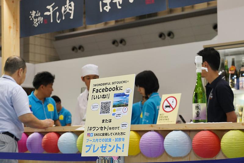 公式Facebookページの「いいね」やSNSへの投稿で試食、試飲ができる