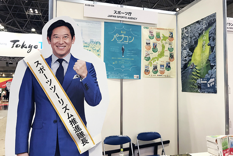 スポーツ庁のブースも。「スポーツツーリズム推進隊長」のスポーツ庁長官 鈴木大地さんがパネルで応援