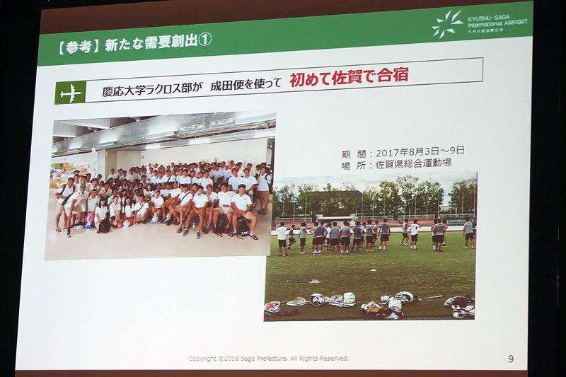 新たな需要創出が実現できた例として紹介された、慶応大学ラクロス部の佐賀県での合宿