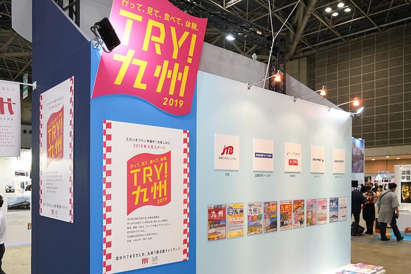 2019年4月からは「TRY九州 2019」というキャンペーンが始まる