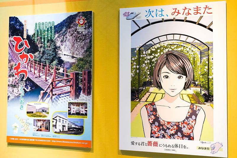 漫画家の江口寿史氏がイラストを担当した水俣市のポスター