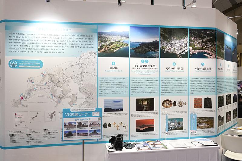 世界文化遺産に登録された「長崎と天草地方の潜伏キリシタン関連遺産」解説パネル