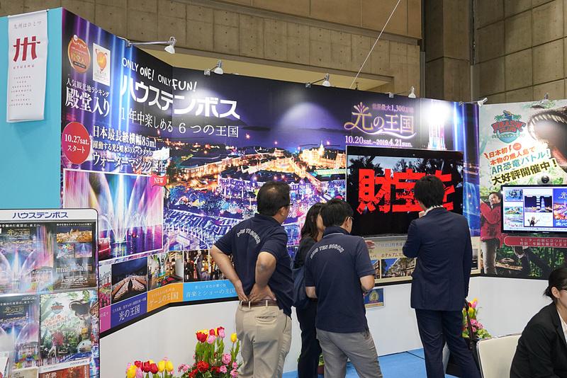ハウステンボスは、長崎県観光連盟との合同ブース
