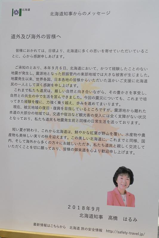 北海道ブースに掲載された高橋はるみ知事のメッセージ