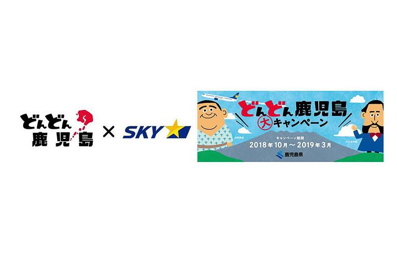 スカイマークは、鹿児島県とコラボレーションした特別デザイン機「どんどん鹿児島ジェット」を10月9日から2019年3月末まで運航すると発表した
