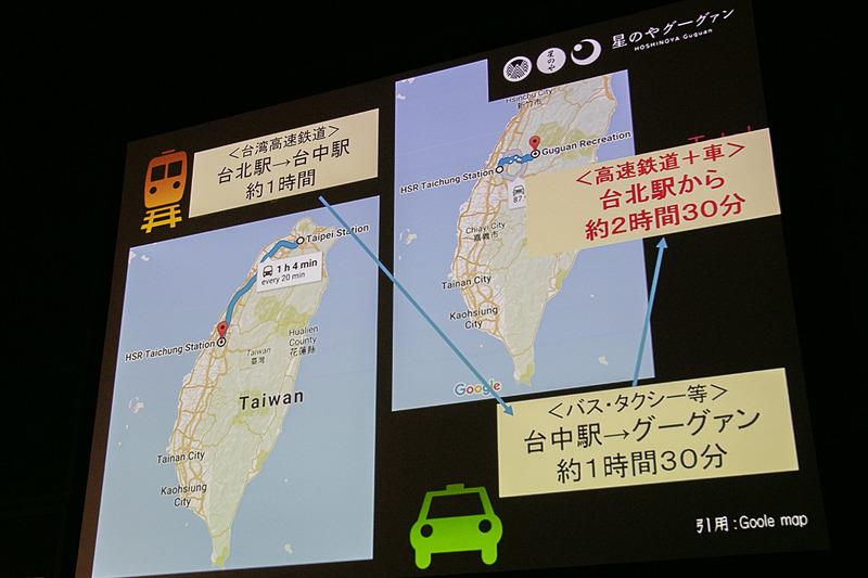 「星のやグーグァン」へは、台北松山空港から台北駅で乗り換え、高速鉄道台中駅からクルマで約90分