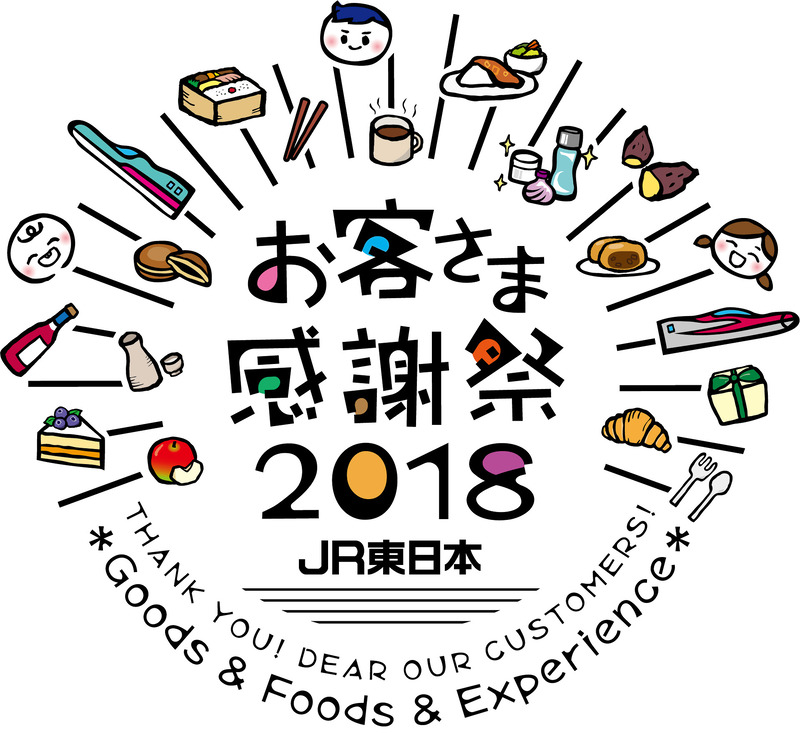 JR東日本は11月3日~4日に「JR 東日本お客さま感謝祭 2018」を開催する