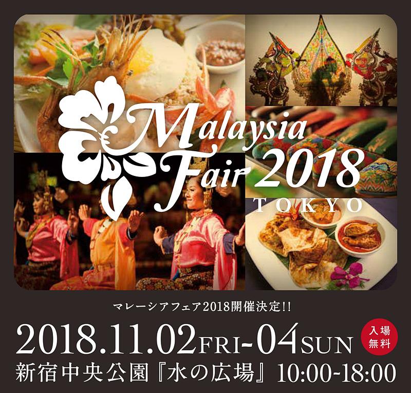 11月2日から4日に「マレーシアフェア2018」が開催される