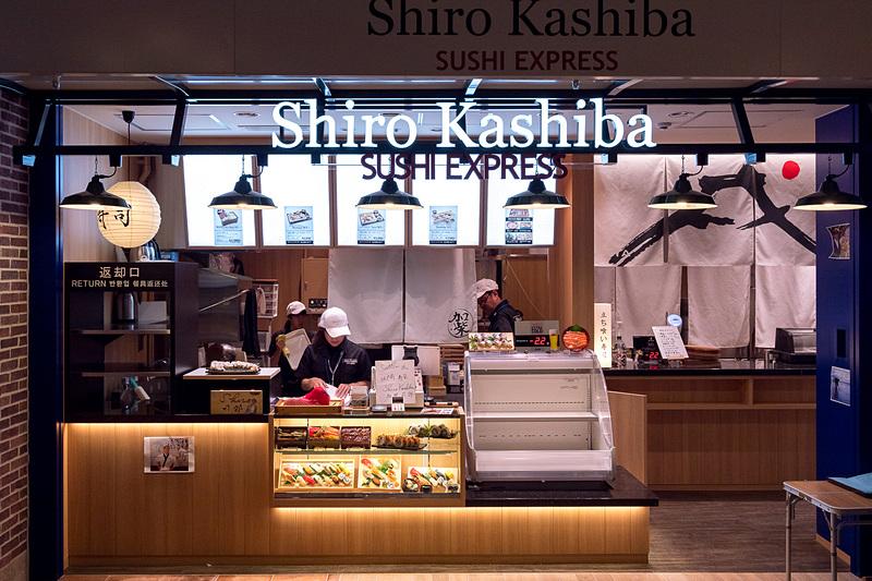 Shiro Kashiba(シロウカシバ)