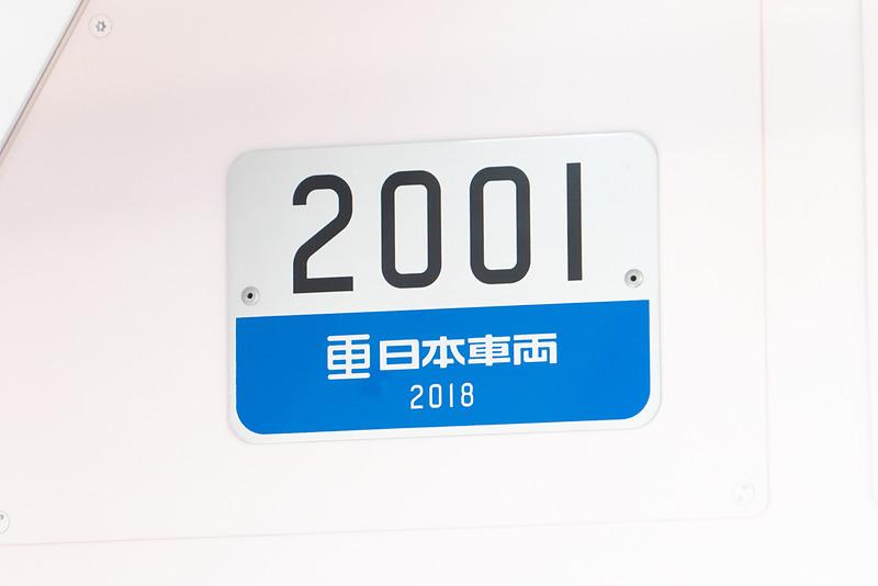 車両は日本車輌製造の豊川製作所が製造