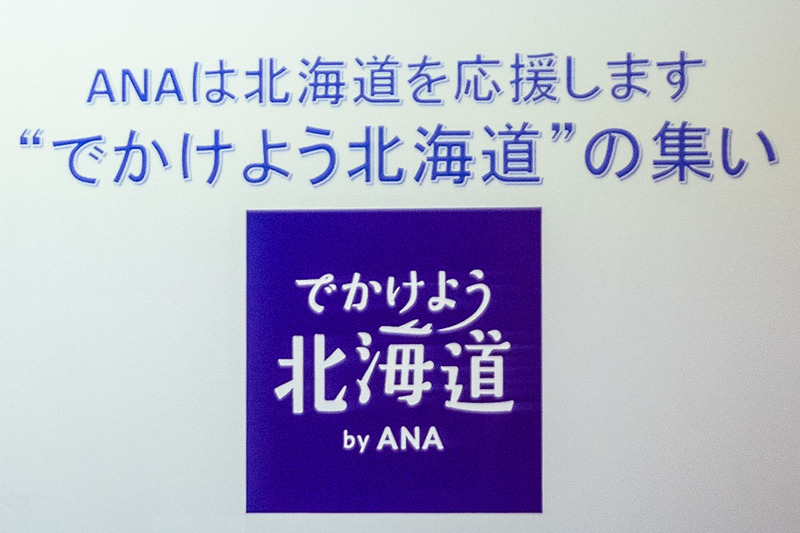 ANAが展開する「でかけよう北海道」プロジェクトのロゴマーク