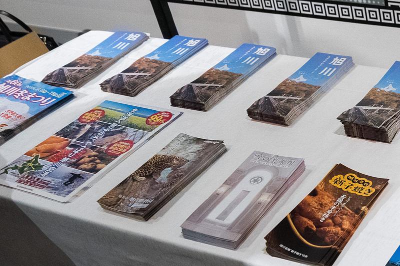 旭川市のPRブースで配布された観光パンフレト