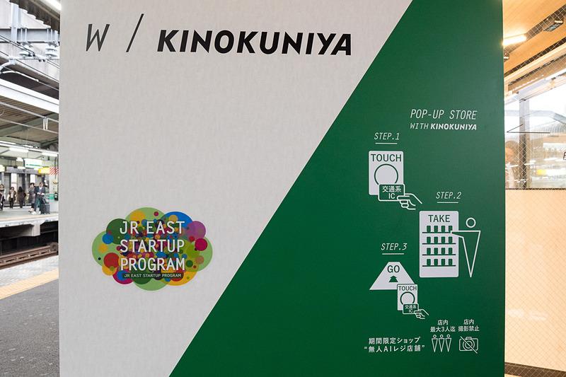 JR赤羽駅の5・6番ホームに設置されたAIを活用した無人決済の実証実験店舗。入り口にはオペレーションの方法を示したイラストが描かれている
