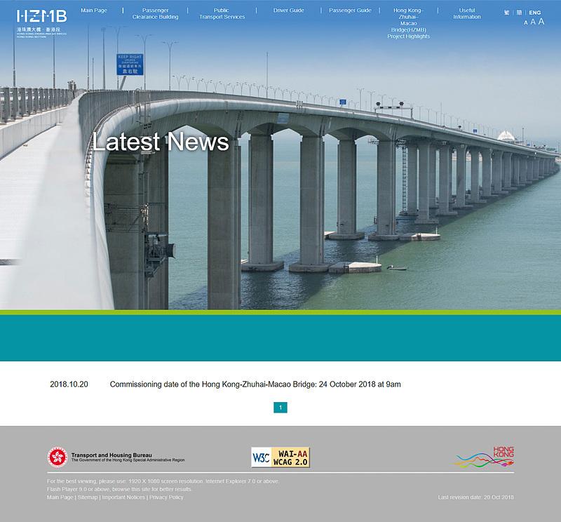 「港珠澳大橋(Hong Kong-Zhuhai-Macao Bridge)」が10月24日9時に開通する(同橋Webサイトより)