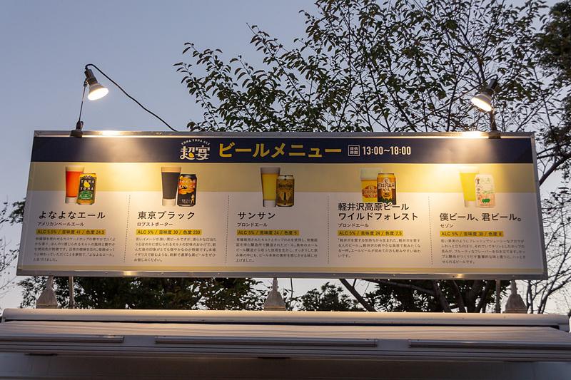 同社の看板商品「よなよなエール」のほか、多くのクラフトビールが用意されていた