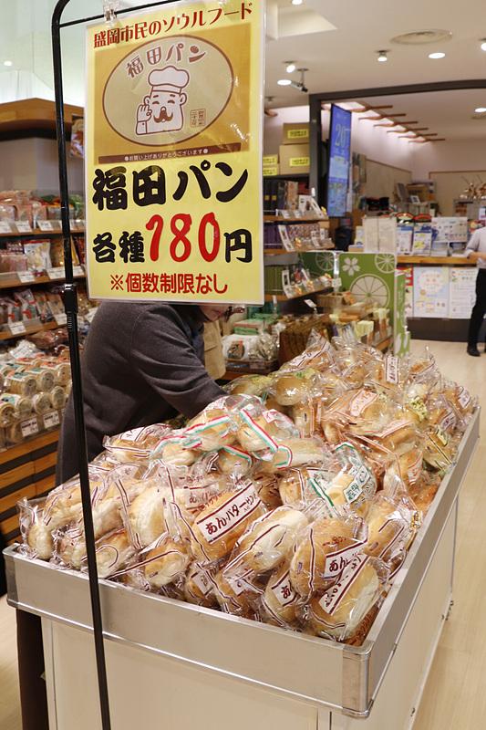 岩手のソールフード「福田パン」も毎日限定400個販売。すごい勢いで売れていた