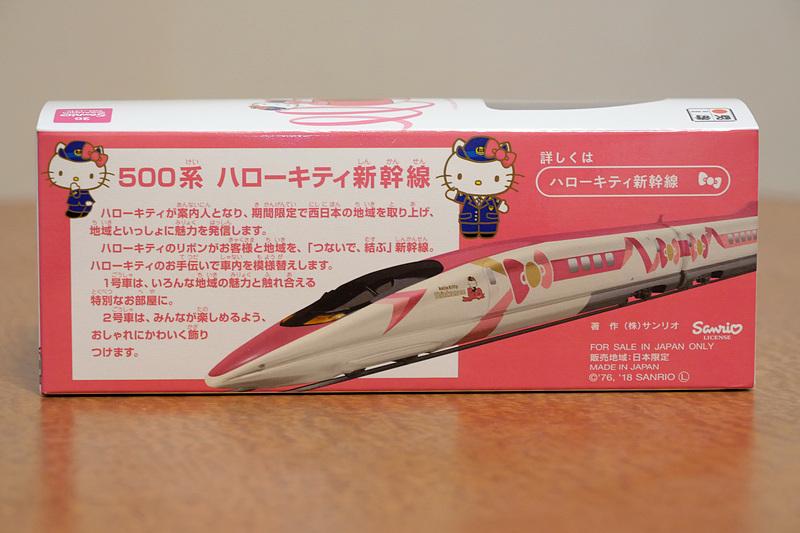 外箱にもハローキティが描かれて、かわいい仕上がり。ハローキティ新幹線の魅力も記されている