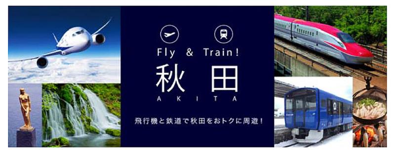 JR東日本とANAが東北の観光振興で連携。秋田観光をお得に楽しめるセット運賃「ANA SUPER VALUE75 & JRきっぷAKITA」を発売する
