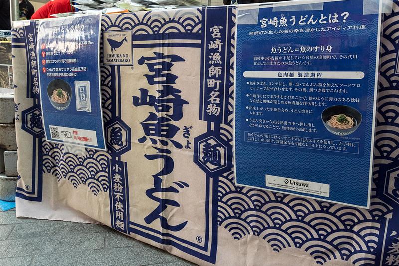宮崎市からは株式会社器の「宮崎魚うどん」の販売。魚のすり身による麺で、小麦粉を一切使っていないことから、出汁とともにパッケージングしてレトルト商品として販売している