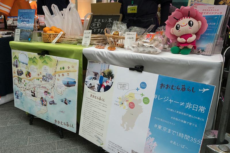 長崎県大村市は産品販売のほか、空港を持つ立地を活かした二拠点居住地としての魅力や移住を訴求