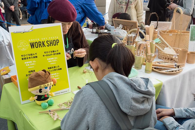 鹿児島県さつま町は、竹ひごを使った箸置きやキーホルダーの制作体験、和紙を使った缶バッジ作りなどのワークショップ(有料)を実施