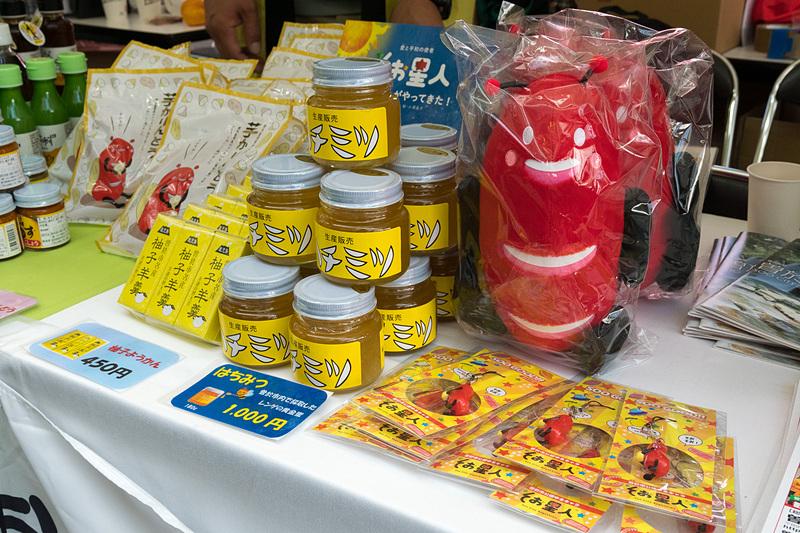 鹿児島県曽於市は、マスコットキャラクターの「そお星人」グッズや最近販売が始まったという「芋かりんとう」のそお星人パッケージのほか、柚子を使ったさまざまな商品を販売