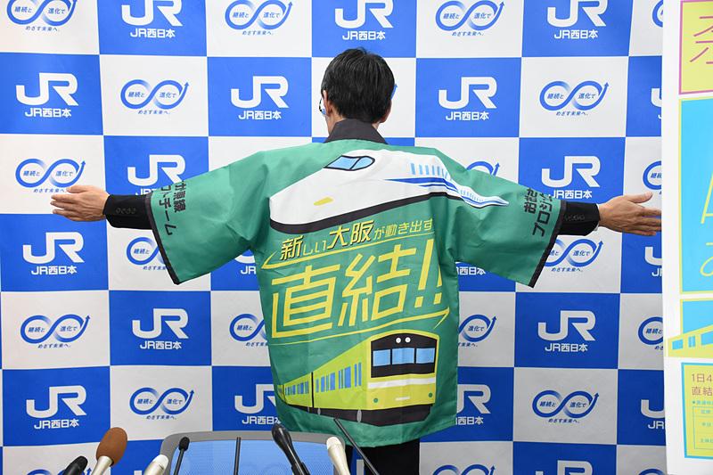 会見終了後に川井氏が着用して見せたおおさか東線開業をアピールする法被