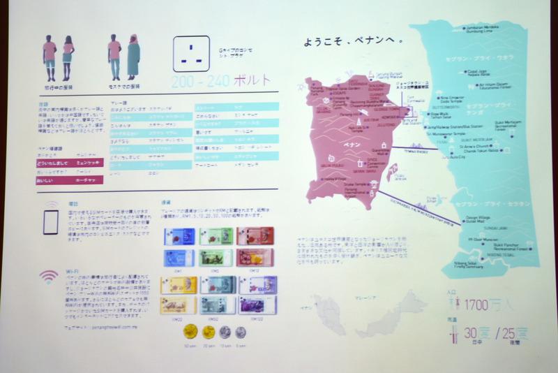 日本人向けの冊子も制作