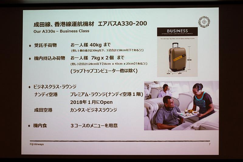 成田~ナンディ線のビジネスクラス
