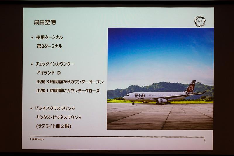 成田空港の出発概要