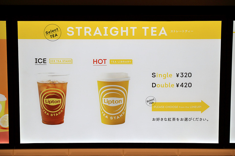 「STRAIGHT TEA(ストレートティー)」
