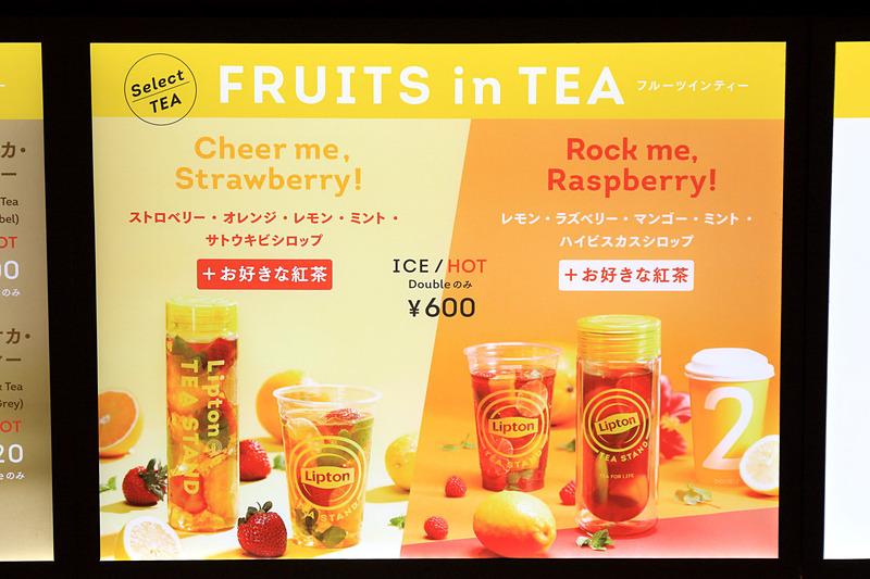 「FRUITS in TEA(フルーツインティー)」