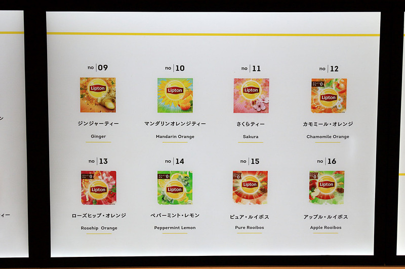 ホットの紅茶の種類は16種類と豊富