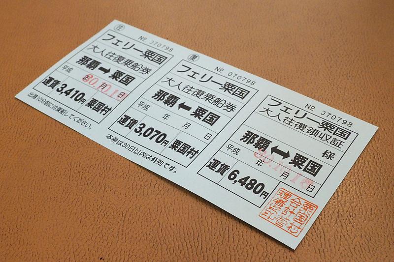 粟国島への大人往復乗車券は6480円で30日間有効です