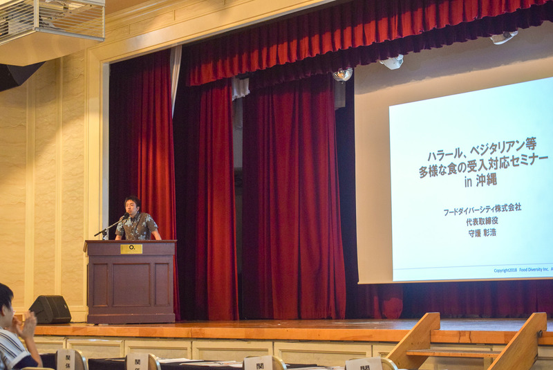 OCVBと沖縄県は、11月20日~21日の2日間で「多様な食の受入対応セミナー」を開催した