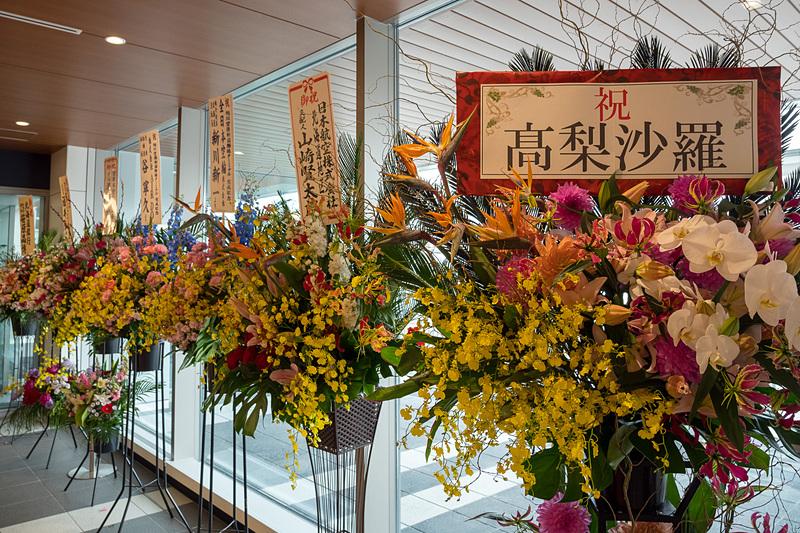 式典会場には、国際線ターミナル開業を祝う多くの花輪や祝電が並べられた