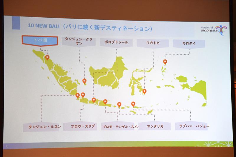 観光開発促進地域「10 NEW BALI」の10エリア