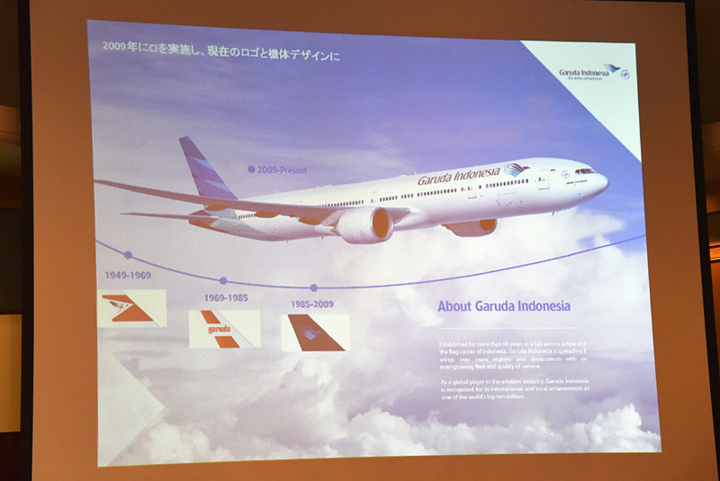 ガルーダ・インドネシア航空がセミナーに参加