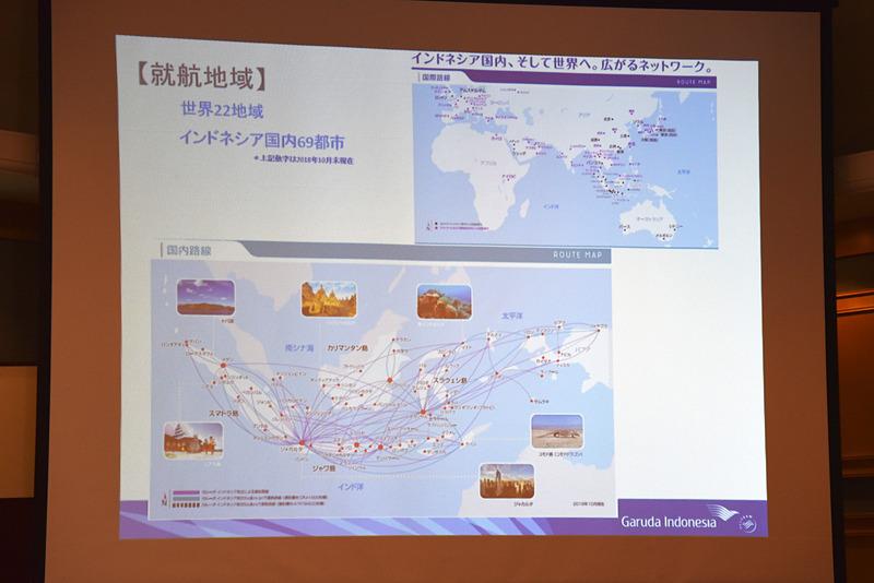 世界22地域、インドネシア国内で69の都市に就航