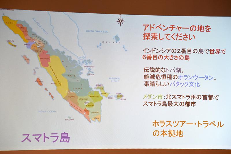前述していたスマトラ島の基本情報をおさらい
