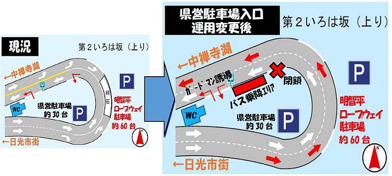 明智平県営駐車場付近の概略図