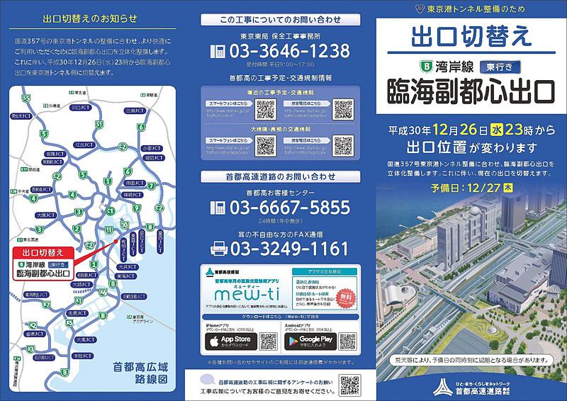 湾岸線東行き 臨海副都心出口の分岐位置を約600m手前(東京港トンネル側)に、12月26日23時に切り替える