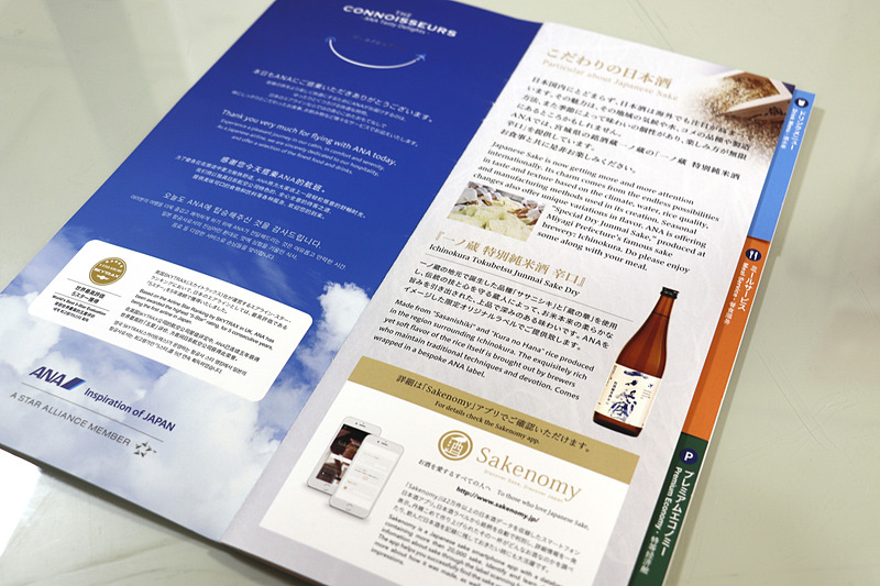 ANAの国際線エコノミークラスでは日本酒として「一ノ蔵 特別純米酒 辛口」を、ANAをイメージした限定オリジナルラベルで提供