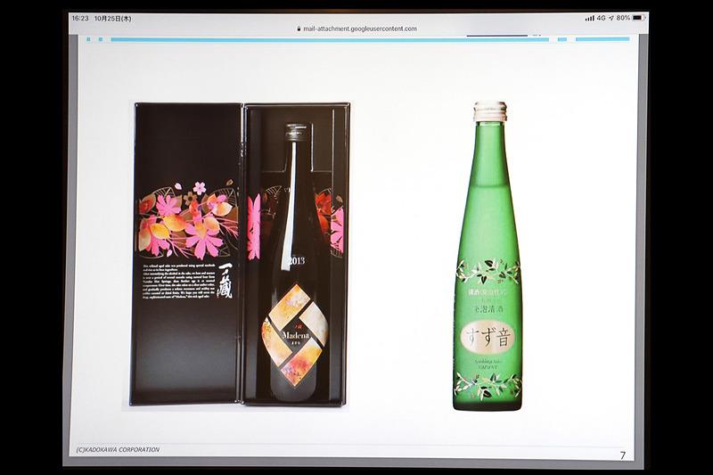 温泉熱熟成酒「一ノ蔵 Madena」(左)や発泡清酒の先駆け「一ノ蔵 発泡清酒 すず音」(右)など新しい日本酒造りも数多く行なっている