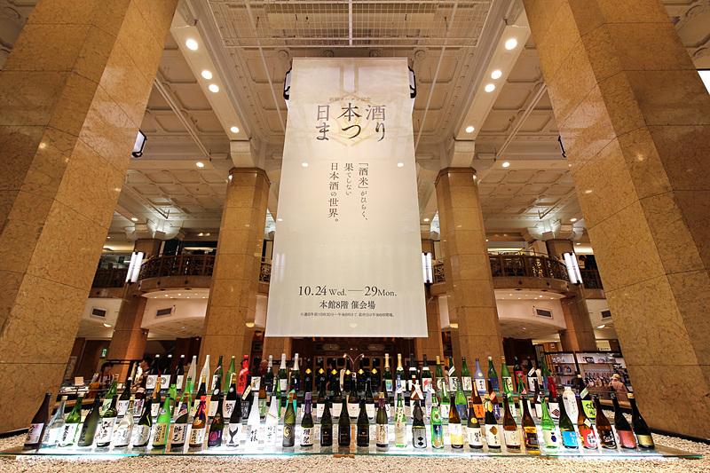 日本橋高島屋S.C.新館のオープン記念イベント「日本酒まつり」